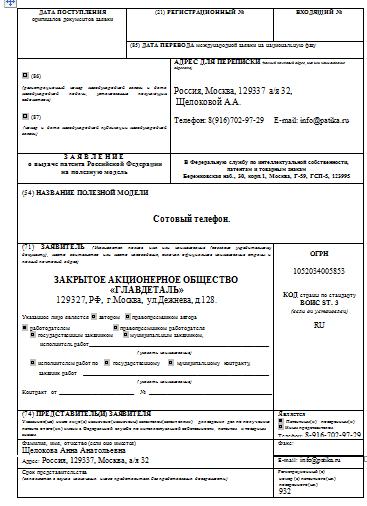 заявка на патент на изобретение образец img-1