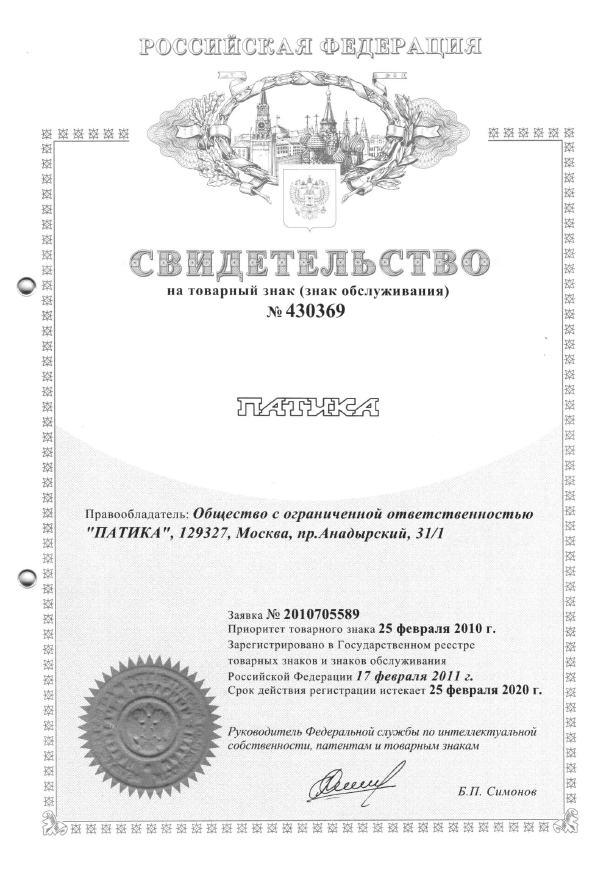 образец договор залога товарного знака - фото 7